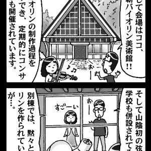 岡山・鳥取編 その7:三朝バイオリン美術館