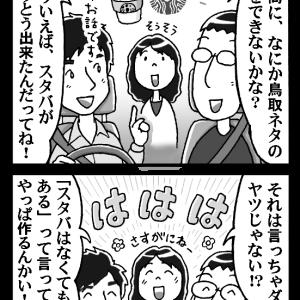 岡山・鳥取編 その6:それ言っちゃダメなやつ