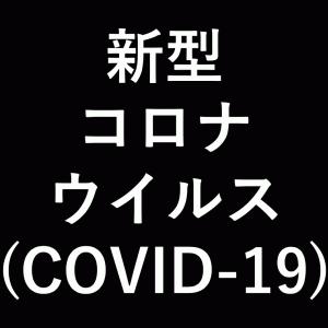 日本から新型コロナウイルス(COVID-19)が蔓延する中国へ。北京で14日間隔離されることになりました。