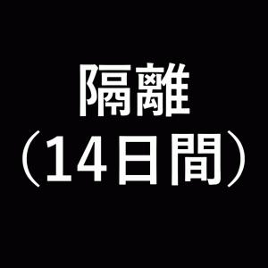 (要注意)中国国外から北京を訪れた際の隔離措置が大きく変わりました