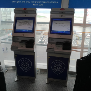 北京首都国際空港に指紋採取マシンが設置されました