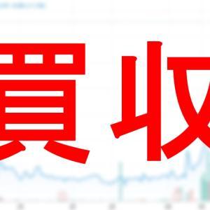 【マレーシア株】XOX BhdがNEXIONを買収<今後の株価>