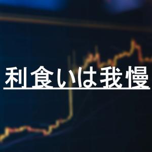 【FX初心者向け】利益を伸ばす方法<結論→利食いしない>