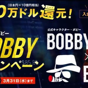 【海外FX】BIG BOSS<ダブルボビーキャンペーン>