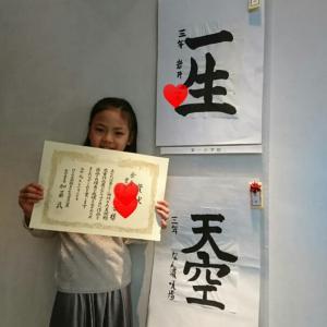 MOA美術館島本町児童作品展