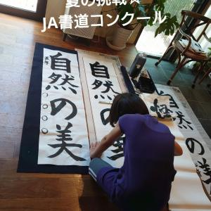 JA書道コンクール