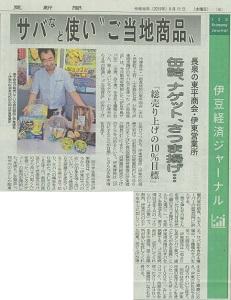 伊豆新聞「経済ジャーナル」に掲載されました