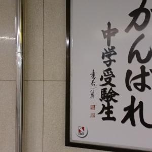 "3年前の中学受験""2月1日本命校入試"""
