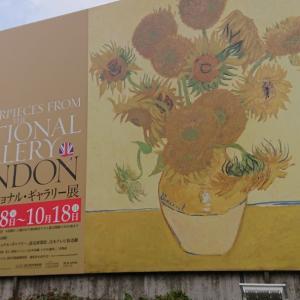 ロンドンナショナルギャラリー展@国立西洋美術館