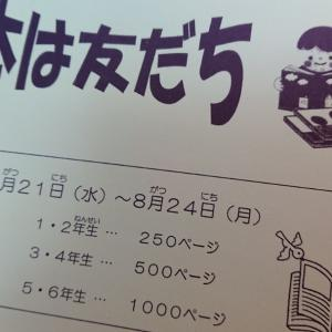 【中学受験】学校の夏休みの宿題のやり方