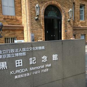 黒田清輝記念館