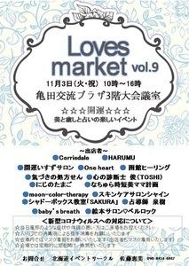 イベントサークル主催『Loves market』