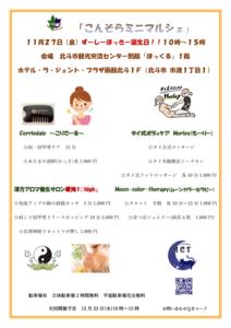 『12月イベントとサロン空き状況のお知らせ』