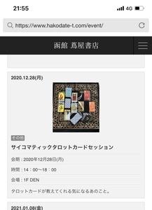 今月の函館蔦屋書店タロットは12月28日に変更いたします。