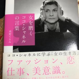 """""""シャネル&ストラヴィンスキー♡"""""""