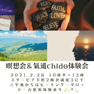 """""""【2/28】瞑想&氣道-chido-体験会 ~午後からヒーリング・タロット・占星術体験も♥~"""""""