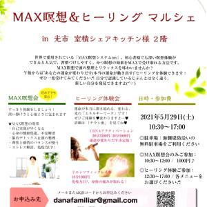 """""""5月29日光市★MAX瞑想&ヒーリングマルシェ、開催します♪"""""""