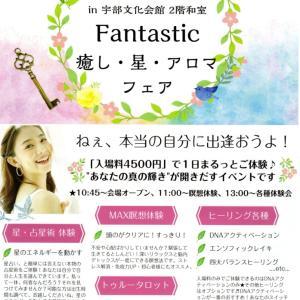 6月19日宇部市 Fantastic!~癒し・星・アロマフェア~