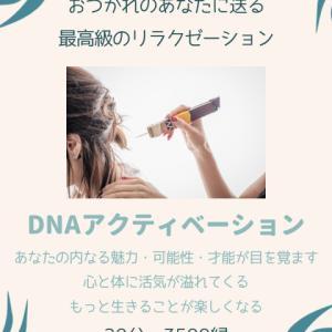 DNAアクティベーションとは?