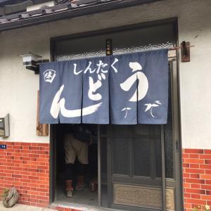 吉田うどん1位の店