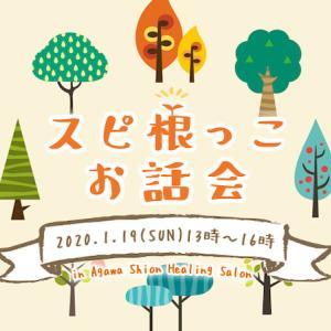 1/19(日)にミナミちゃんと「スピ根っこお話会」やるよ~→残2名急げ!(^_-)-☆