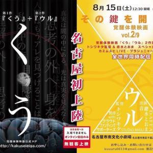 名古屋発信!8月15日覚醒体験映画「くう」「ウル」ライブ