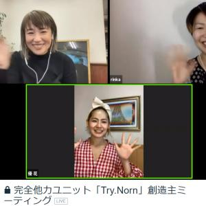 「Try.Norn」創造主ミーティング✨