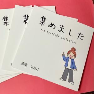 西尾なおこさんのイラスト集(限定8冊)