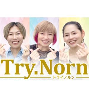 【トライノルン☆タロット読み解き①】経緯✨