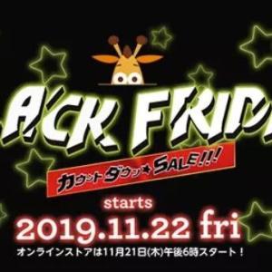 トイザらスオンラインストアで11月21日18時よりブラックフライデーセール!