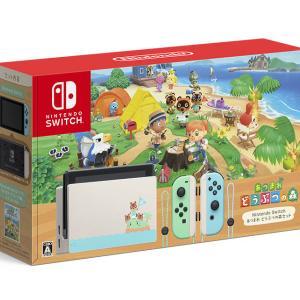ビックカメラ Nintendo Switch あつまれ どうぶつの森セット 抽選販売 6月5日(金)朝6:59まで