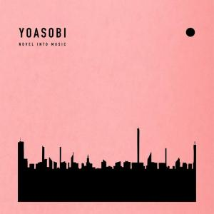 ビックカメラで販売再開中!YOASOBI/ THE BOOK 完全生産限定盤【アンコールプレス】