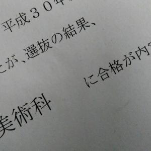 公立高校 受検発表がありました。