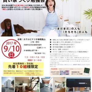 第10回「賢い家づくり勉強会」
