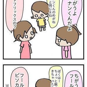 3姉妹のうわさ話※アニメネタ
