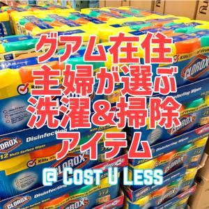 グアム在住主婦が普段から購入するお洗濯&お掃除アイテムを紹介