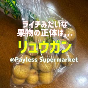 ライチみたいな果物の正体は「リュウガン」@ペイレス