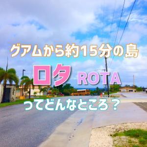 グアムから約15分で行ける島・ロタってどんなところ?