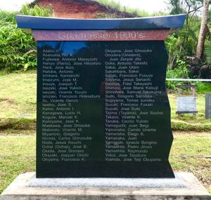 グアムに移住した初の日本人は明治時代。人探し