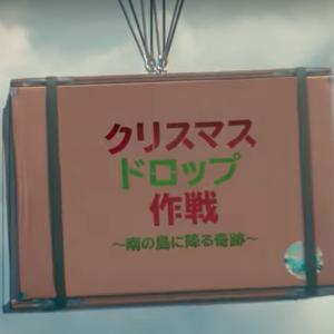 グアムが舞台の映画!「クリスマスドロップ作戦~南の島に降る奇跡~」