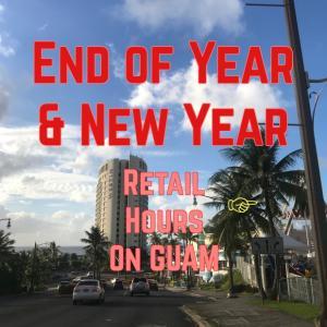 年末年始は要チェック!グアム主要店舗の営業時間 2018年版!