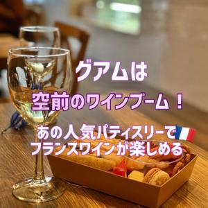 グアムは空前のワインブーム!あの人気パティスリーでフランスワインが飲める