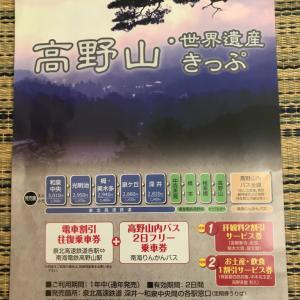 泉北高速鉄道 高野山 世界遺産・きっぷ パンフレット 2019