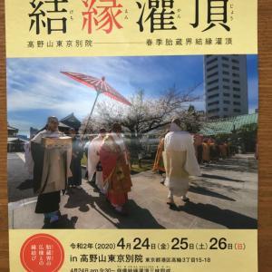 結縁灌頂 高野山東京別院 令和2年4月24.25.26  パンフレット 2019