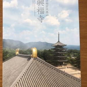 法相宗大本山 興福寺 パンフレット 2019