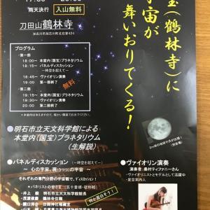 国宝 鶴林寺 プラネタリウム パンフレット 2019.12.15