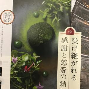 日本海美食旅 記事 苔玉みたいな料理 食べてみたい