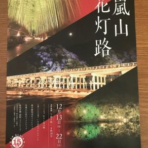 京都 嵐山 花灯路  パンフレット 201912.13〜12.22
