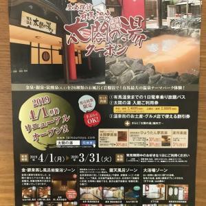 有馬温泉 太閤の湯 販売枚数限定クーポン 電車乗り降り自由 パンフレット 2019.3.31まで