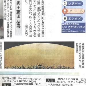 伊丹市立美術館 高橋秀と藤田桜 展 生命の根源への探求 記事